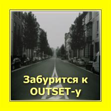 OUTSET.RU.GG